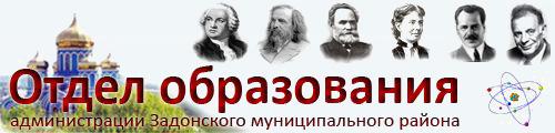 Отдел образования администрации Задонского муниципального района